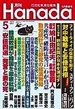 月刊Hanada5月号