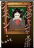 ジャジャジャジャーン!(2) (少年マガジンエッジコミックス)