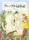 完訳 ファーブル昆虫記 第2巻 上