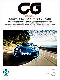 CG(CAR GRAPHIC)2018年3月号 [雑誌]