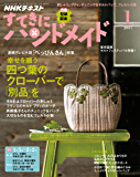 NHK すてきにハンドメイド 2017年 1月号 [雑誌] (NHKテキスト)