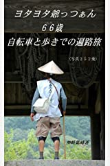 jii no jitensha to aruki no henrotabi (Japanese Edition) Kindle Edition