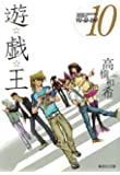 遊☆戯☆王 10 (集英社文庫(コミック版))