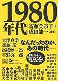 1980年代 (河出ブックス)