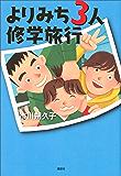 よりみち3人修学旅行 (児童図書)