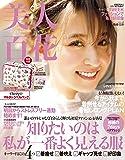 美人百花(びじんひゃっか) 2019年 06 月号 [雑誌] 雑誌