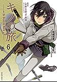 キノの旅 the Beautiful World(6) (少年マガジンエッジコミックス)