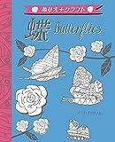 蝶Butterflies (ぬりえ+クラフト)
