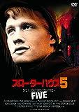 スローターハウス5 [DVD]