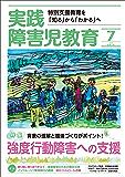 実践障害児教育 2019年7月号 [雑誌]