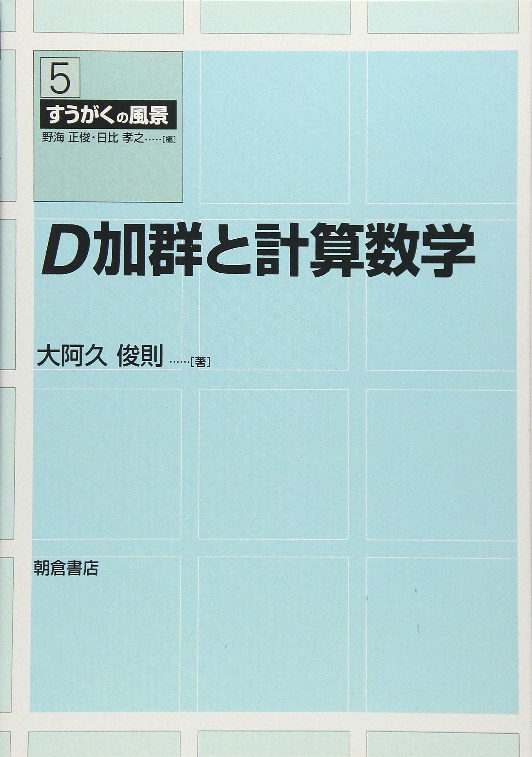 D加群と計算数学 (すうがくの風...