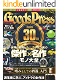 GoodsPress (グッズプレス) 2018年 11月号 [雑誌]
