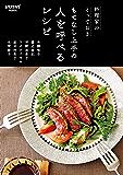 料理家のとっておき もてなし上手の 人を呼べるレシピ (レタスクラブMOOK)