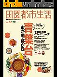 田園都市生活 Vol.57[雑誌]