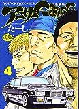アーサーガレージ 新装版 4 (4巻) (ヤングキングコミックス)