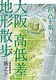 凹凸を楽しむ 大阪「高低差」地形散歩