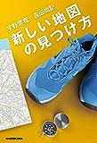 新しい地図の見つけ方 (ダ・ヴィンチブックス)