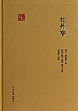 牡丹亭 (国学典藏)