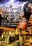 ウバールの悪魔 上 シグマフォースシリーズ0
