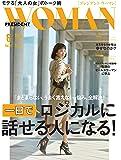 PRESIDENT WOMAN(プレジデント ウーマン)2016年6月号(VOL.14)