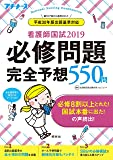 看護師国試2019 必修問題完全予想550問 (プチナース)