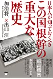 日本人が知っておくべき この国根幹の《重大な歴史》 新証言、新証拠が続出! 今この二人だからこそ明かせる《最高機密》