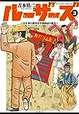 ルーザーズ~日本初の週刊青年漫画誌の誕生~ : 3 (アクションコミックス)