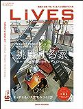 LiVES (ライヴズ) 91 [雑誌] LiVES (ライヴズ)【定期版】