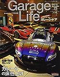 Garage Life (ガレージライフ) 2017年10月号 Vol.73