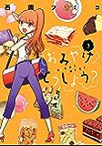 おみやげどうしよう?(3) (コミックDAYSコミックス)