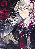 グリモワールの庭 分冊版(6) (少年マガジンエッジコミックス)