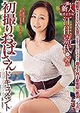 初撮りおばさんドキュメント 江住嘉代 マドンナ [DVD]