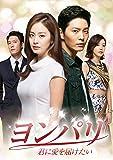 [DVD]ヨンパリ~君に愛を届けたい~ DVD-BOX2