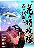 花の特攻隊 あゝ戦友よ [DVD]