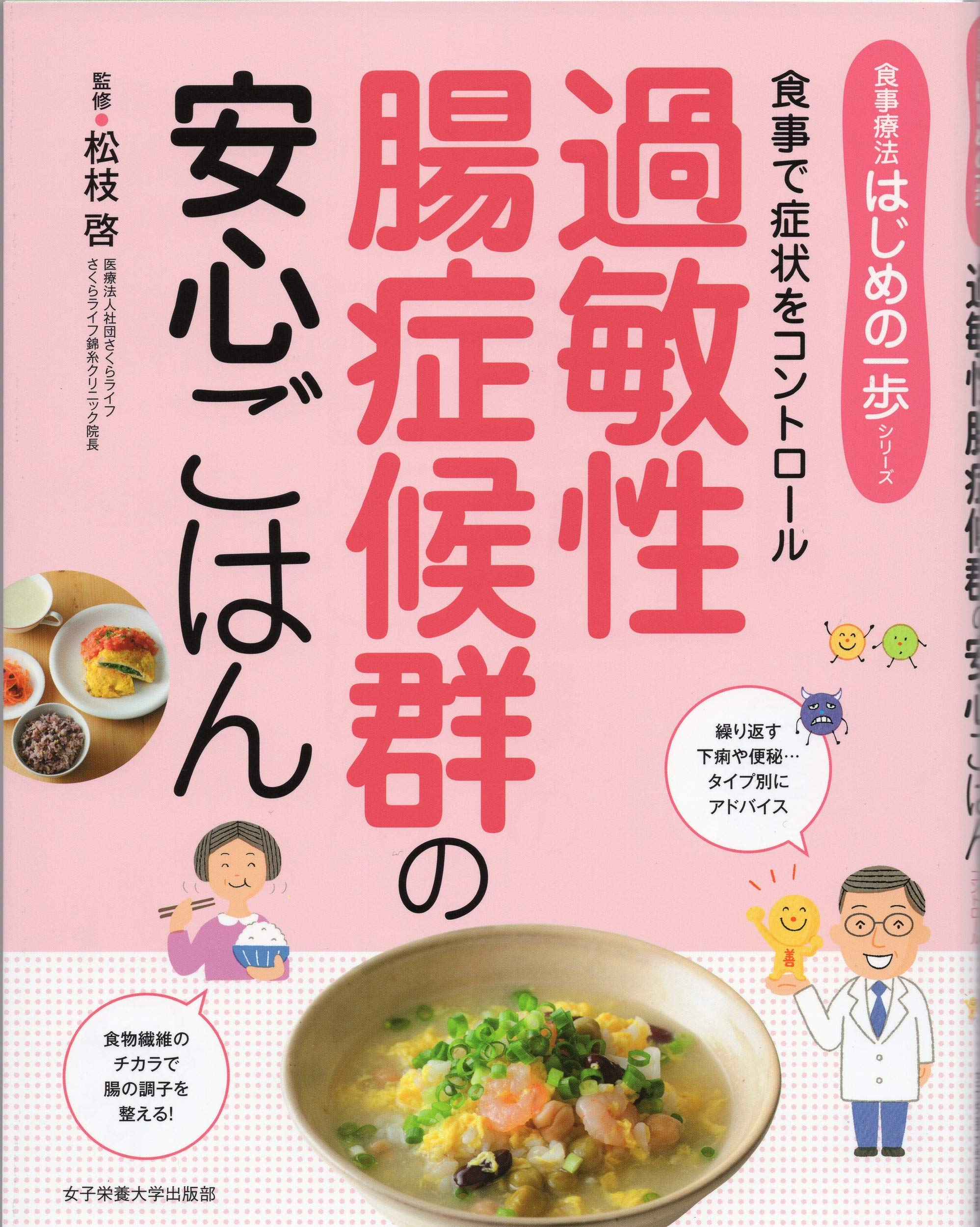 腸 症候群 食べ物 過敏 性