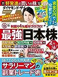 ダイヤモンドZAi (ザイ) 2019年10月号 [雑誌]