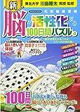新 脳が活性化する100日間パズル4 (Gakken Mook)