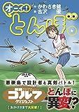 オーイ! とんぼ6巻 (ゴルフダイジェストコミックス)
