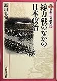 総力戦のなかの日本政治 (日本近代の歴史)