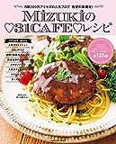 Mizukiの31CAFEレシピ (扶桑社ムック)