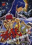 聖闘士星矢EPISODE.G 16 (チャンピオンREDコミックス)