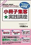 「小冊子集客★実践講座」