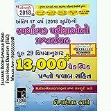 Spardhatmak Parikshaono Prashnapatrasangrah -Subjectwise