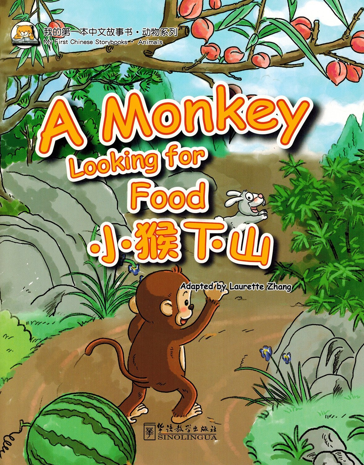 My First Chinese Storybooks: A Monkey Looking for Food (My First Chinese Storybooks Series) (English and Chinese Edition) PDF