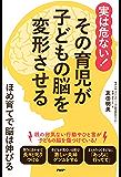 実は危ない! その育児が子どもの脳を変形させる ほめ育てで脳は伸びる