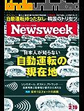 週刊ニューズウィーク日本版 「特集:日本人が知らない自動運転の現在地」〈2019年2月19日号〉 [雑誌]
