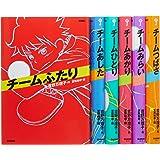 新装版 チームシリーズ 全6巻 (最強の卓球小説シリーズ)