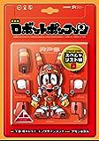 新装版 ロボットポンコッツ スペシャリスト編(上) (コミッククリエイトコミック)