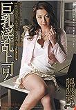 巨乳淫乱上司! 風間ゆみ [DVD] JPDVD-0027