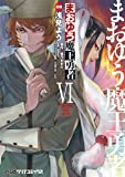 まおゆう魔王勇者(6) (ファミ通クリアコミックス)